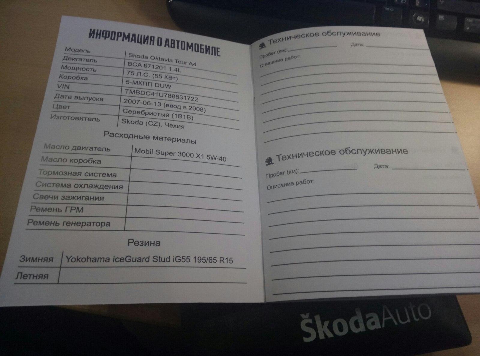 можно ли поставить печать в сервисную книжку bmw