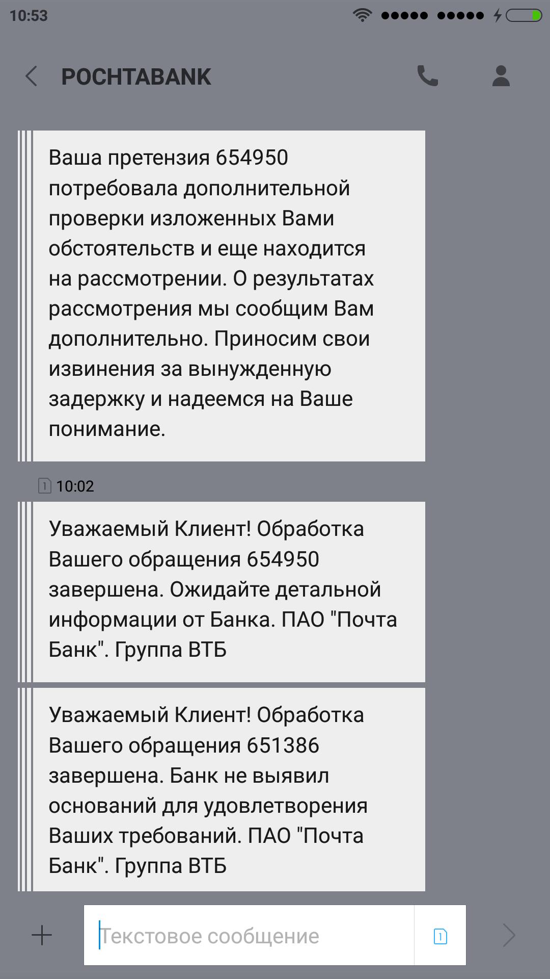 как оплатить кредит почта банк через втб 24 какое место занимает россия в европе