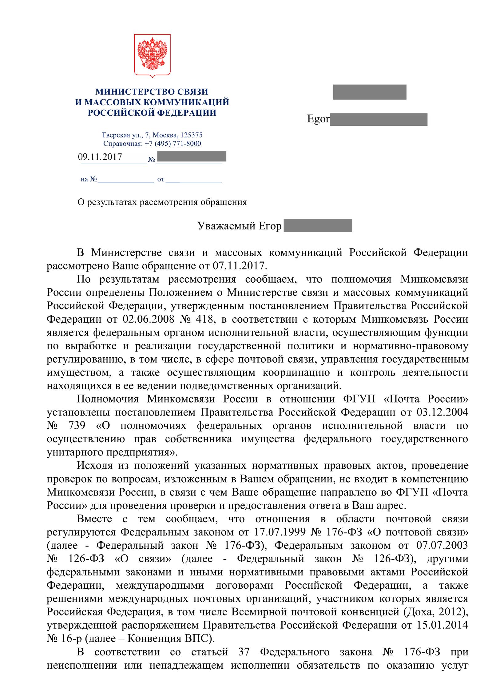 Составление претензии по договору поставки