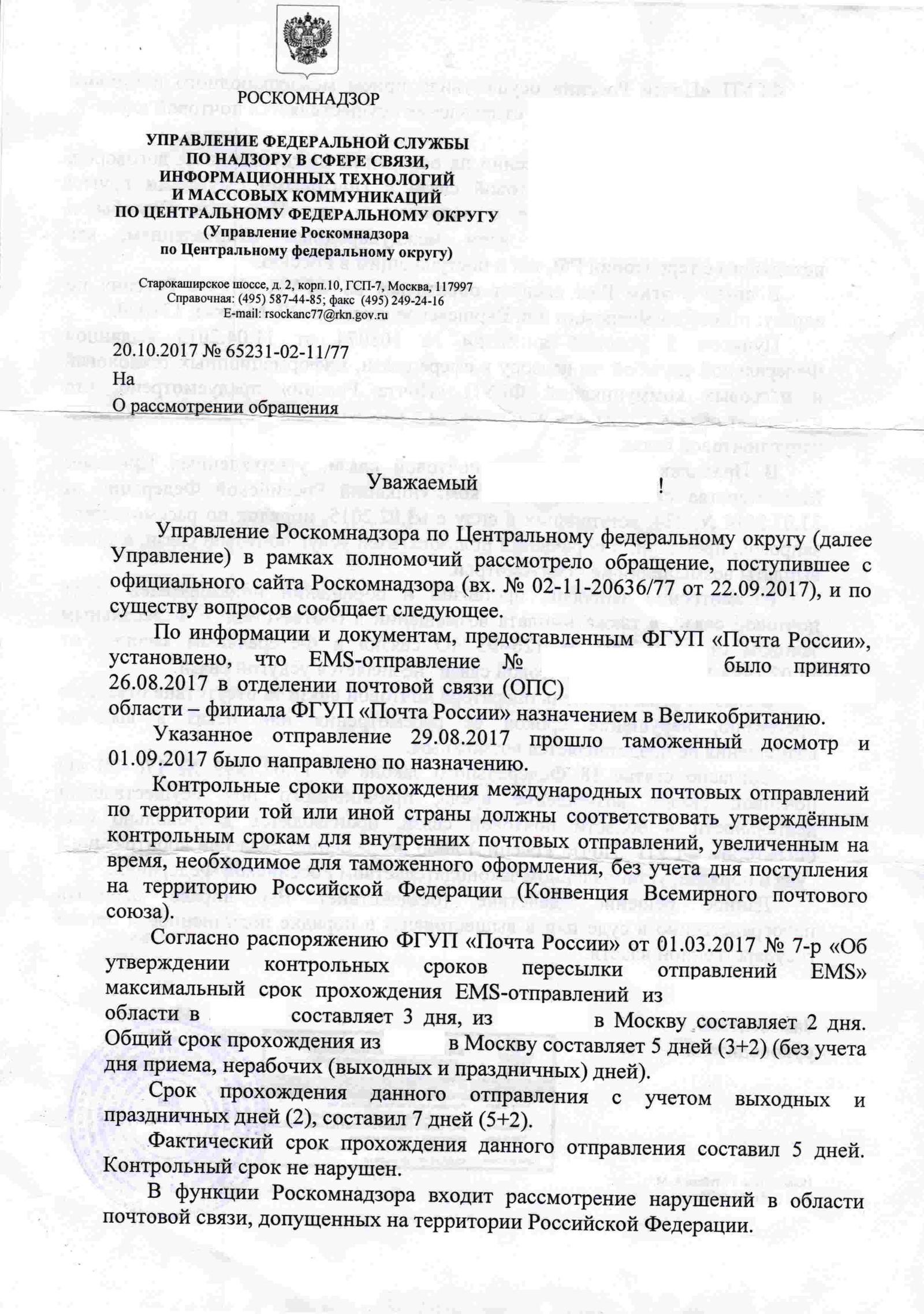 Суд на почту россии потеря наложенного платежа