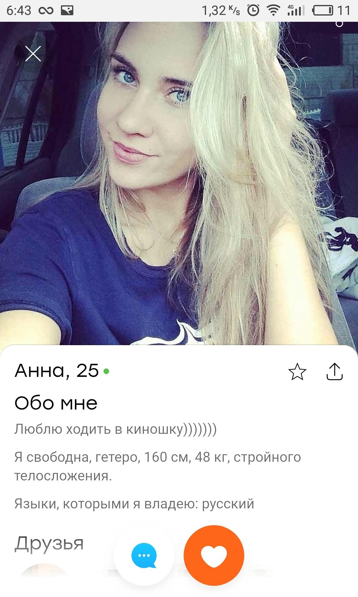 Журналы знакомств тодых по-русски знакомства знакомства рамблер казань