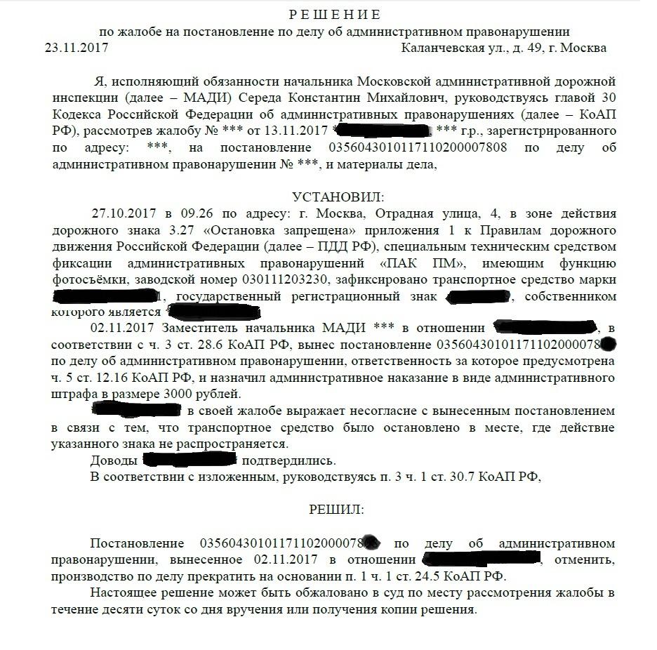 Надзорная жалоьба по административном правонарушении