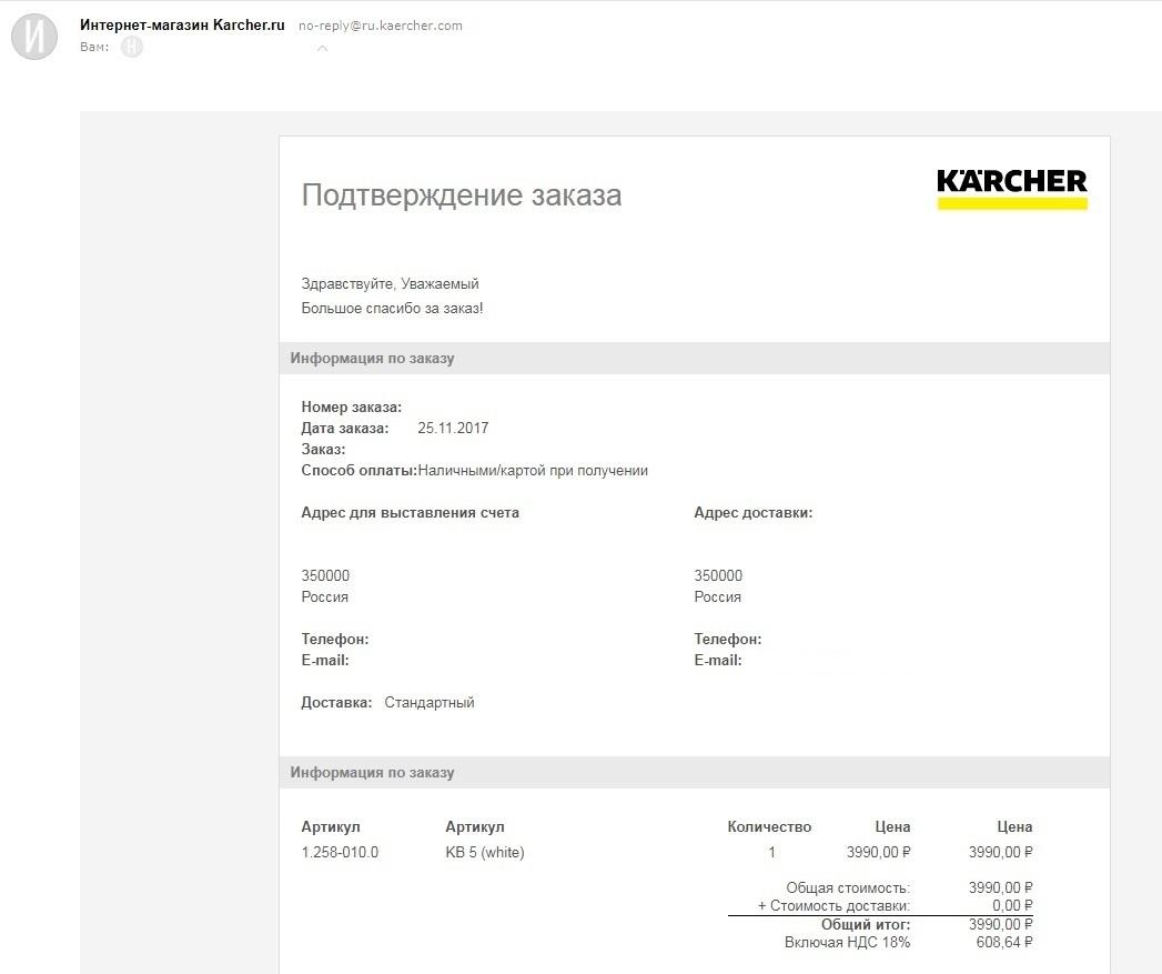 О работе компании Karcher заказ, горячая линия, Karcher, длиннопост 440b332ae57