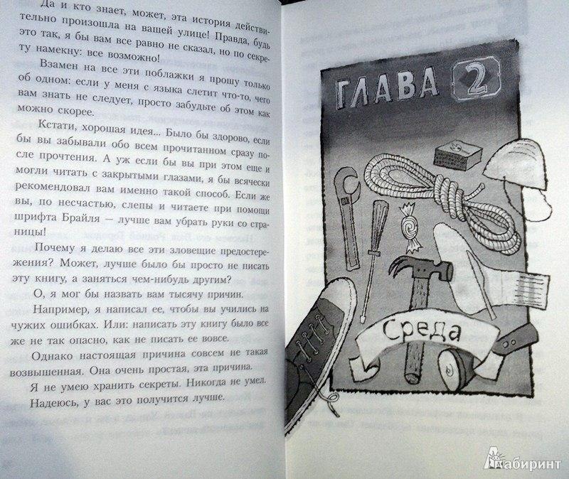 Обзор книги 'Эпоха потрясений'
