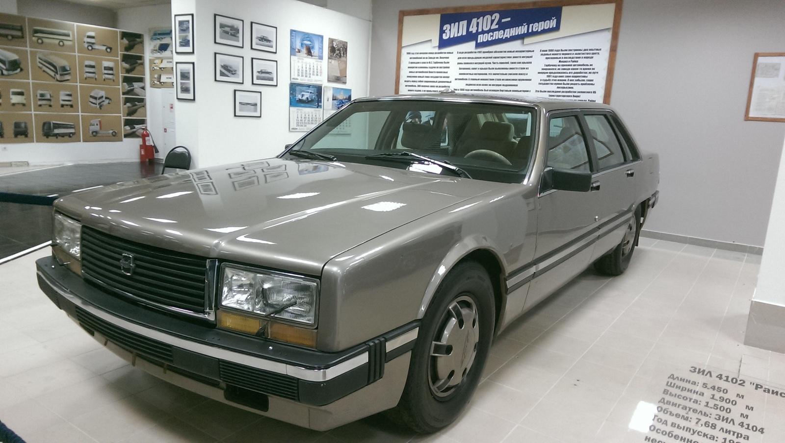 Автомобиль ЗИЛ-4102