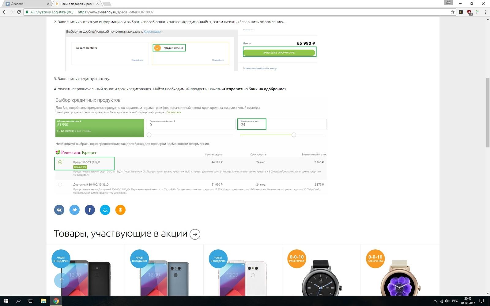 Оформить кредит в банке связной онлайн как взять кредит в белорусбанке