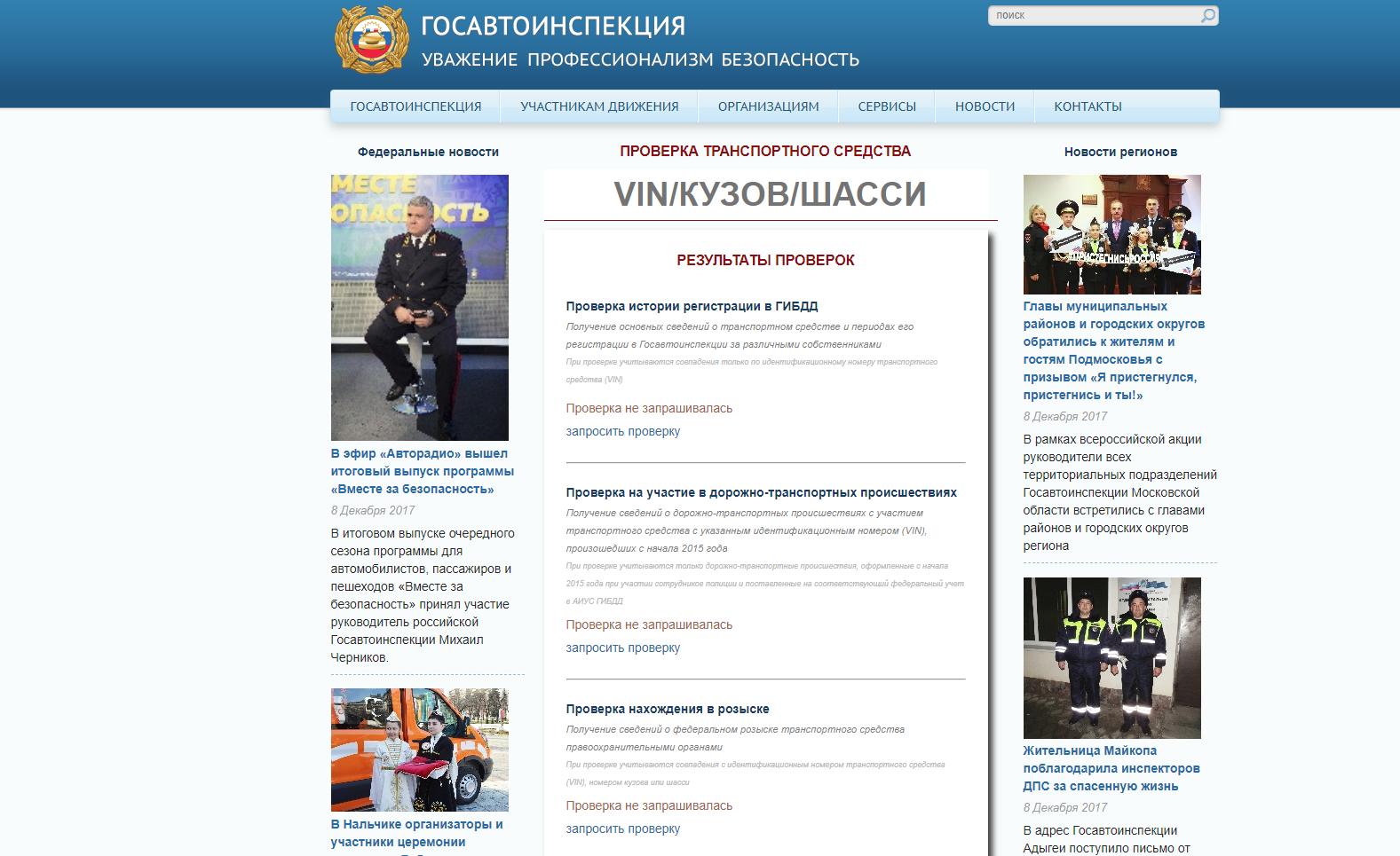 Как узнать владельца авто по номеру машины через интернет бесплатно казахстан