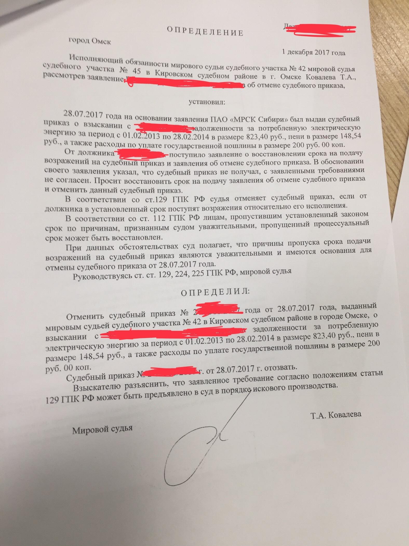 печать на судебном приказе