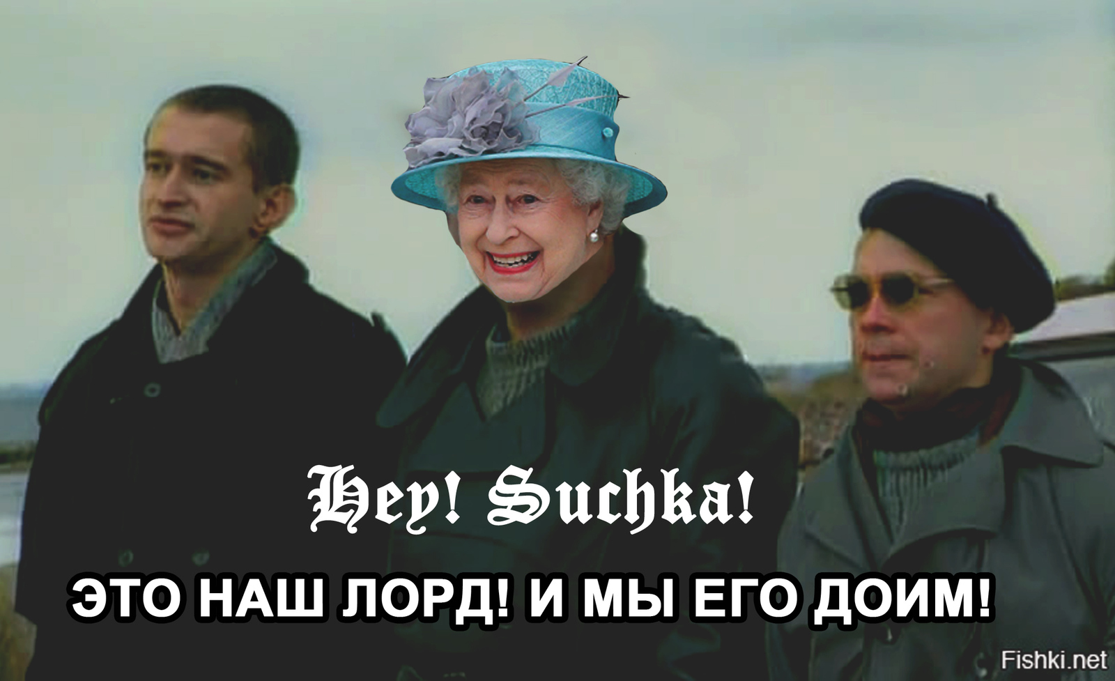 На хуй на хуй кричали пьяные герцогиня