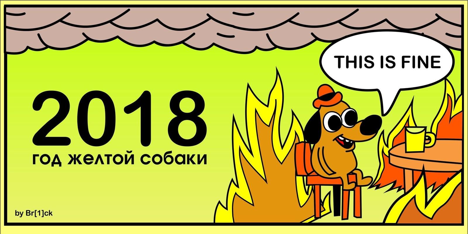 Экономика в огне, ты в огне и всё в оген