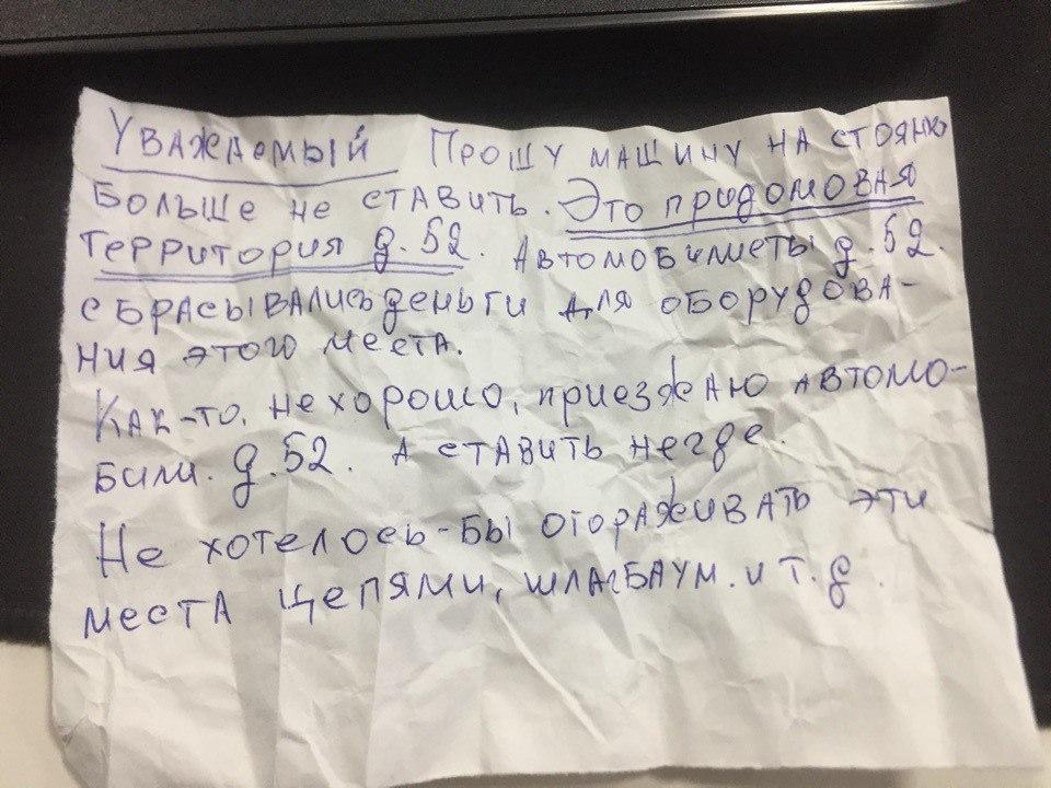 заняли место в паркинге что делать онлайн кредит без паспорта украина