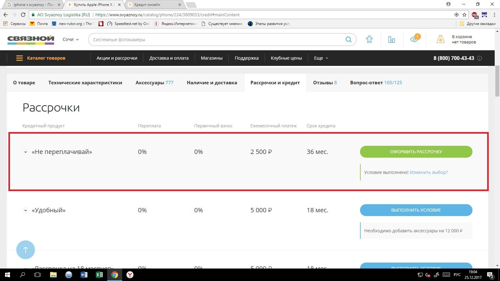 связной банки партнеры по кредиту купить audi q7 в кредит
