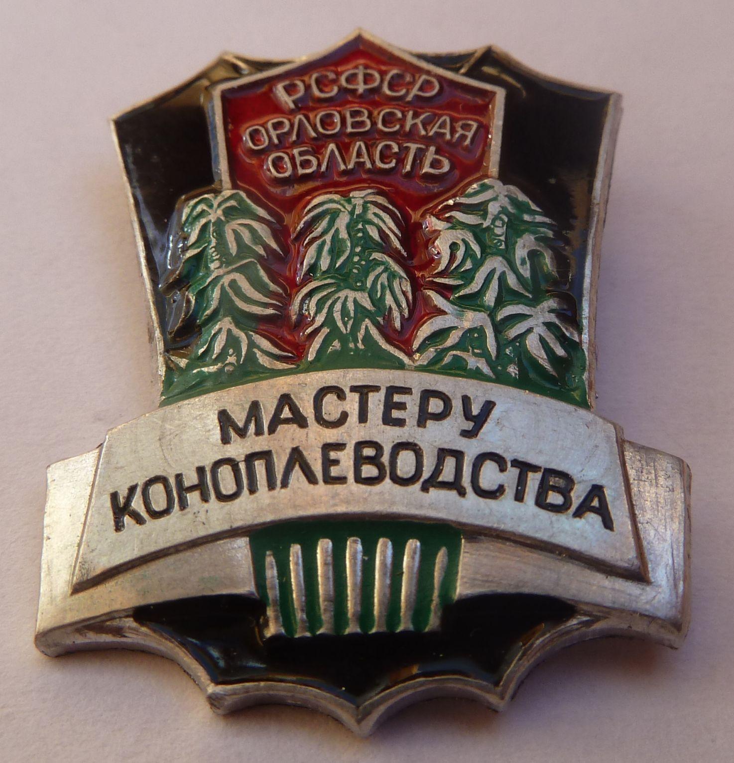 Пару смешных и любопытных значков СССР