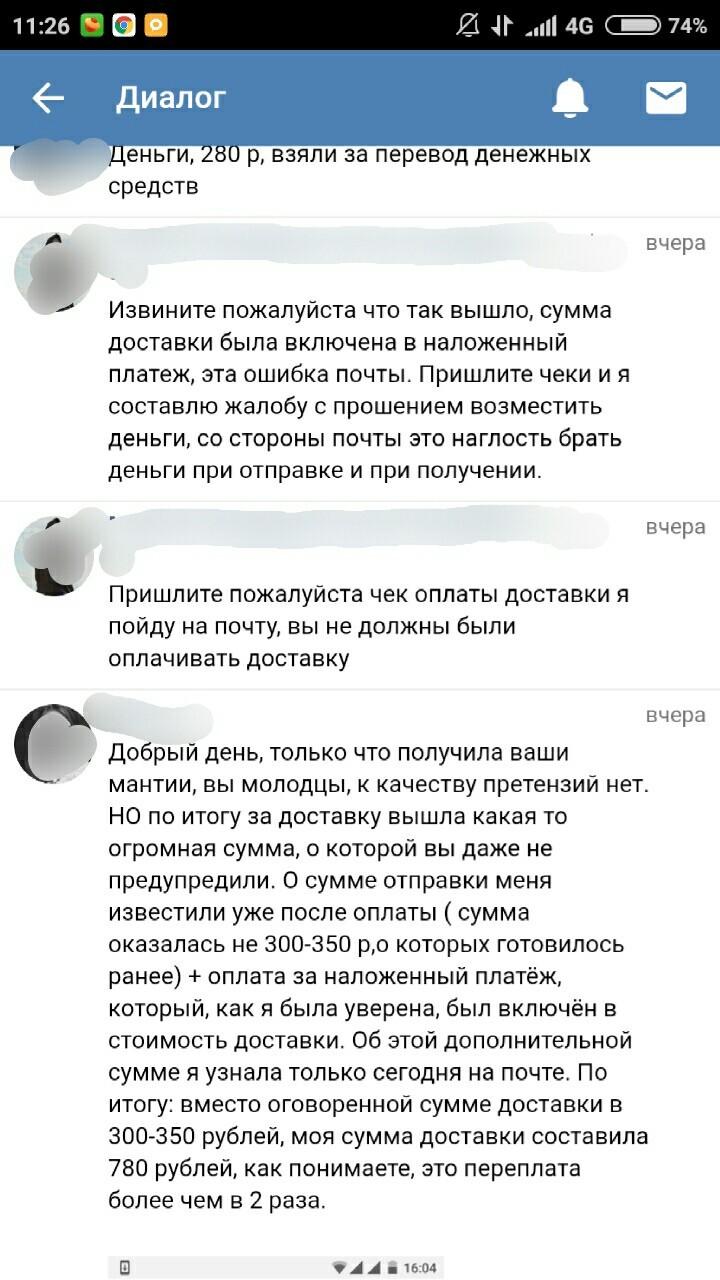 Почта россии срок доставки письма