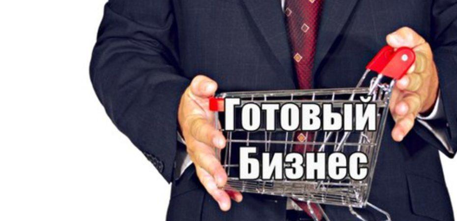 fe28b850cc44c Вводный пост Бизнес, Покупка бизнеса, Длиннопост
