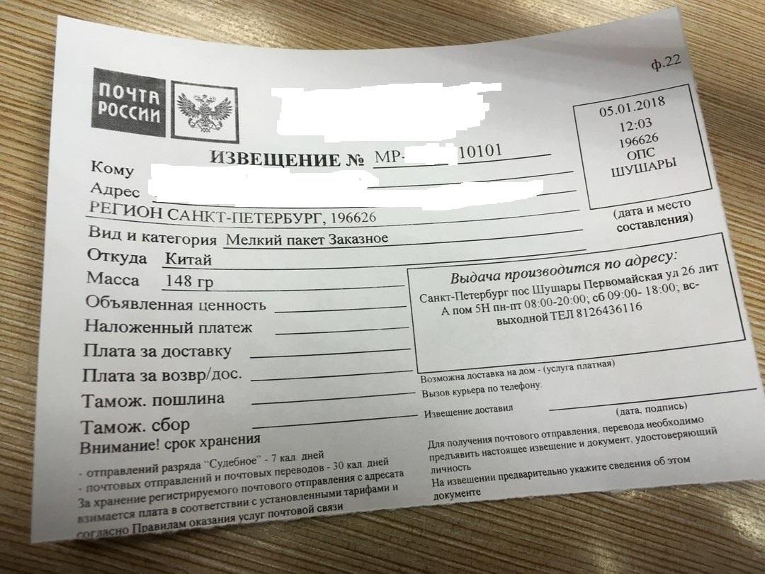 Почта россии возврат писем