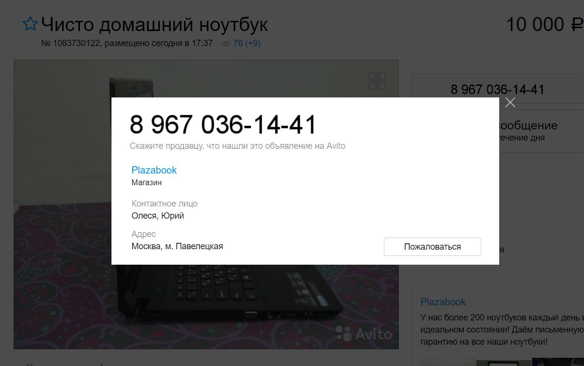 Бесплатные объявления в Волгограде купить на Авито