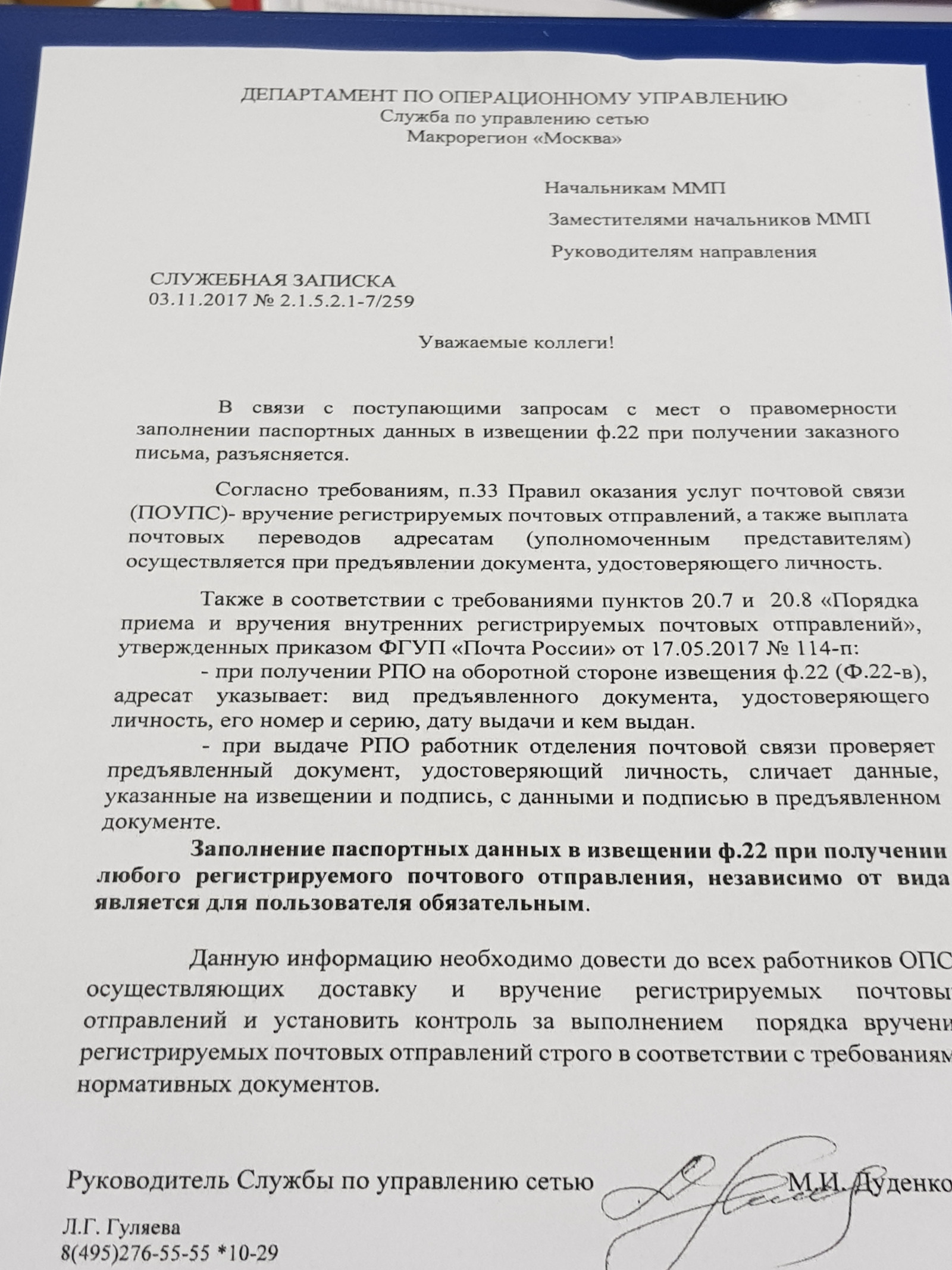 Заявление в фгуп почта россии