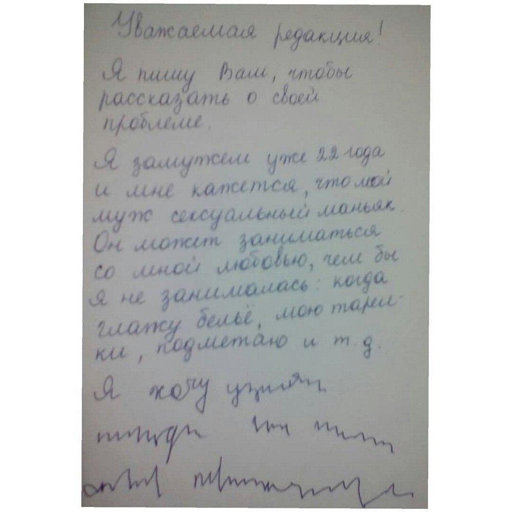 Письмо сексуальное мужу