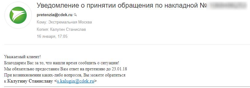 14bce9de2ca3 Полный СДЕК или