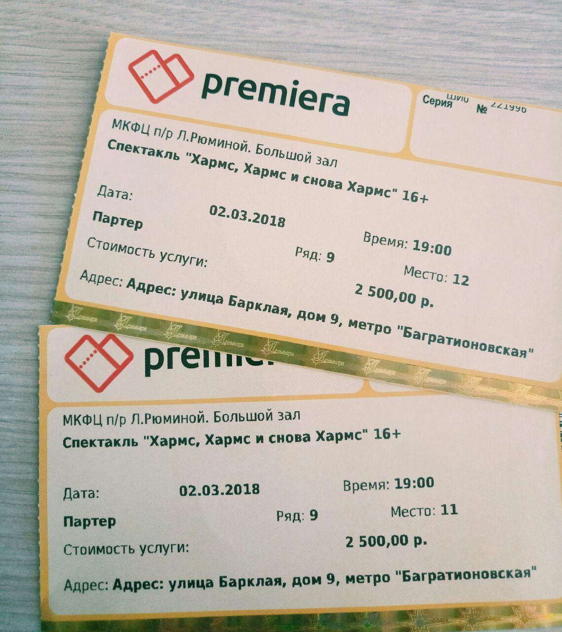 Билеты в театр мск афиша детских театров на неве