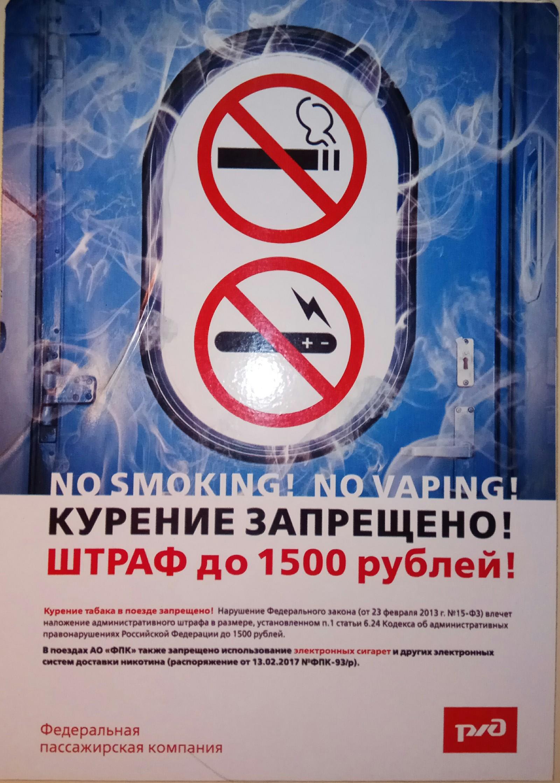 Можно ли в поезде купить сигареты купить оптом от производителя недорого сигареты