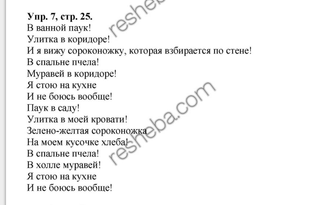 английский язык 2 класс упр 2