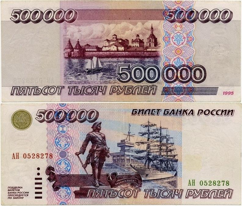 03a3fde3ac5f 500 000 рублей 1995 года: одна из самых дорогих банкнот постсоветской  России Бонистика, Купюра