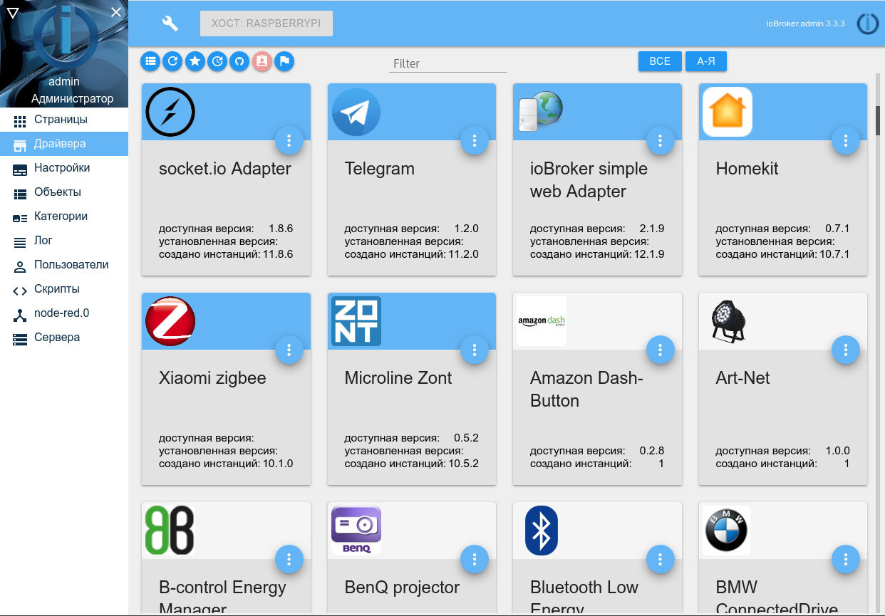 IoBroker — открытая система автоматизации