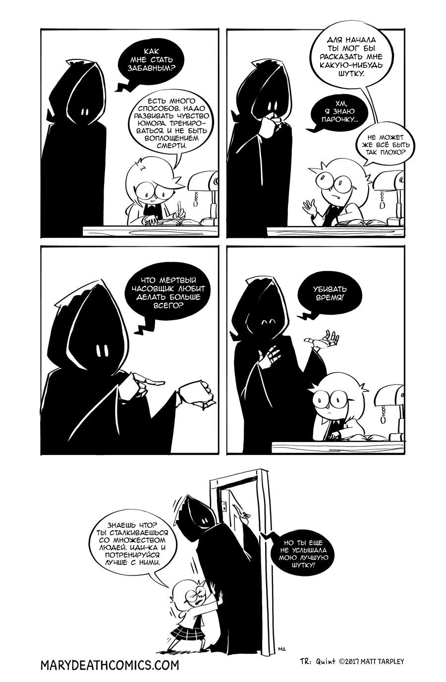 Как развить чувство юмора