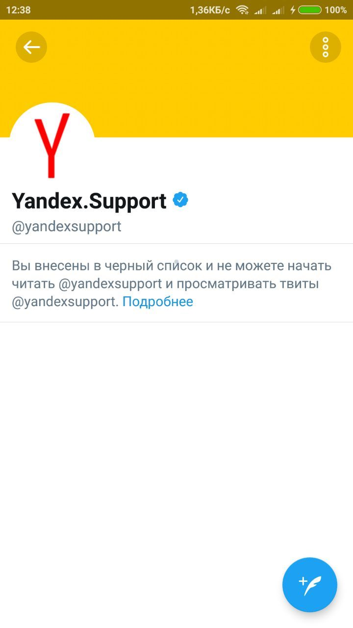 Яндекс - ДНО