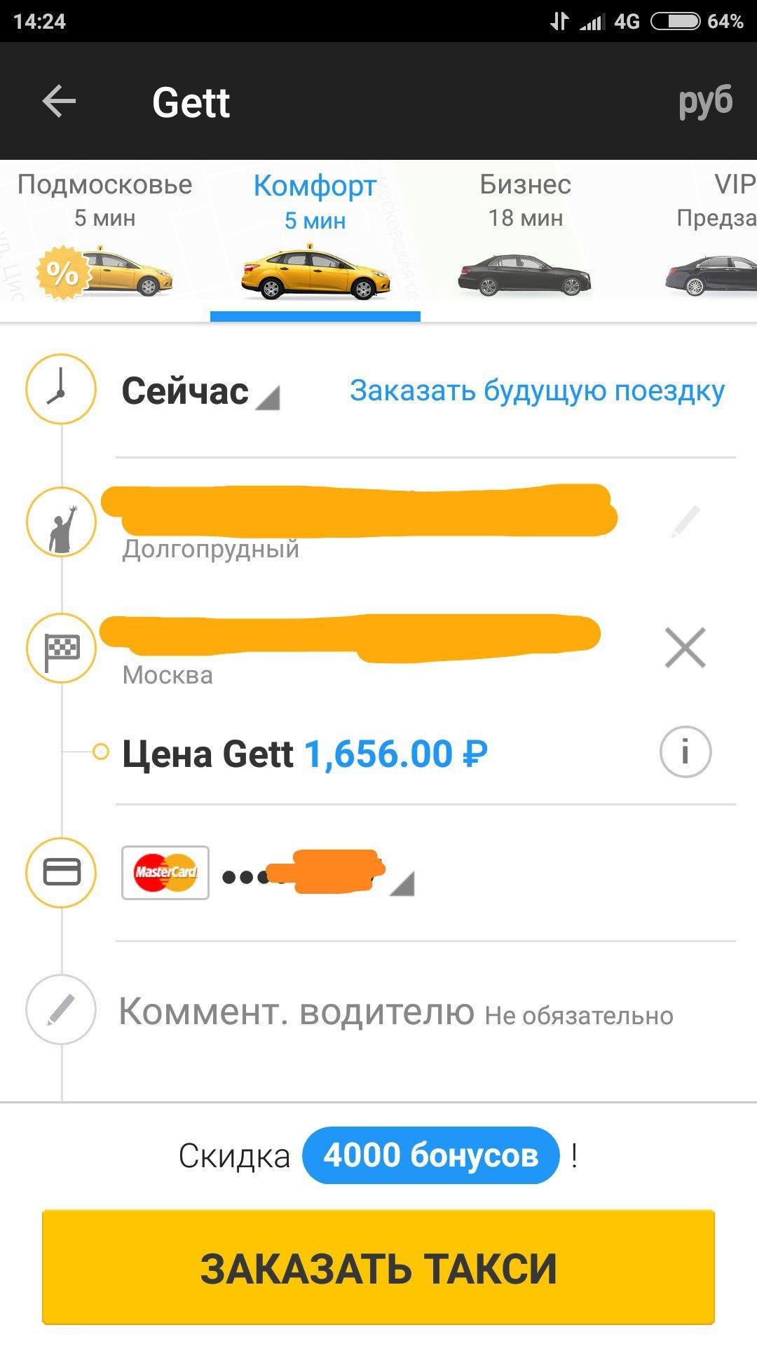 Росбанк онлайн заявка на кредит наличными заявку