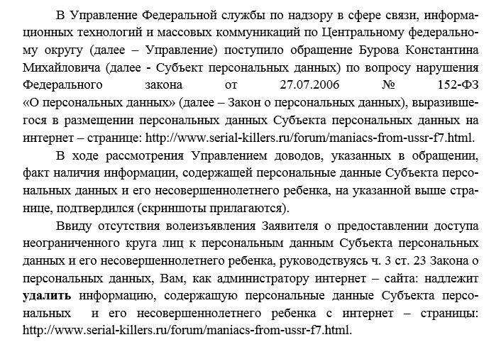 Персональные данные маньяка Буров Константин Михайлович