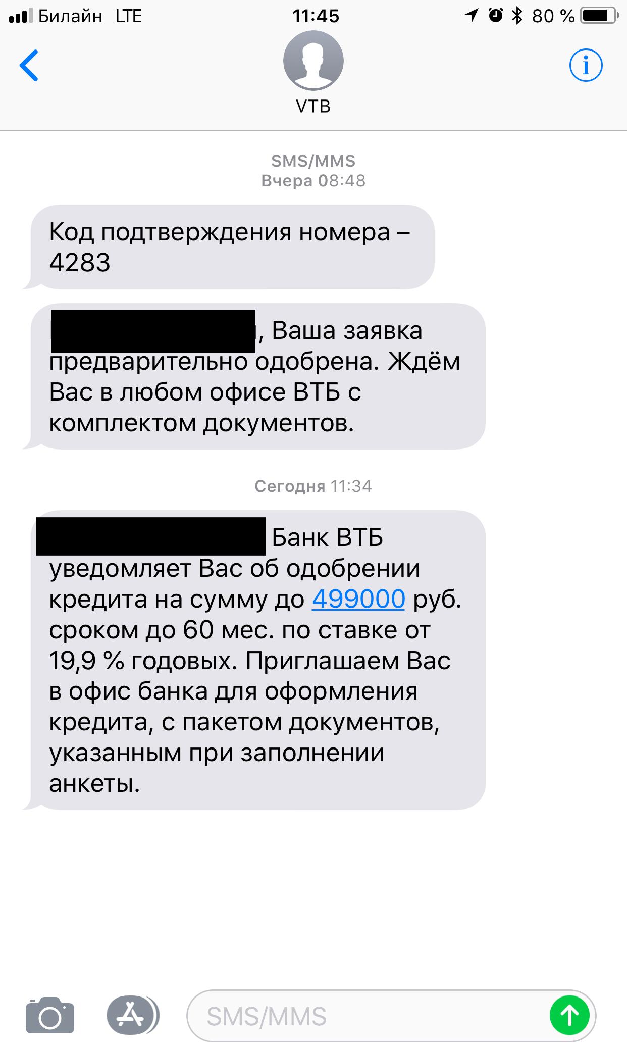 втб предварительно одобрен кредит после онлайн заявки