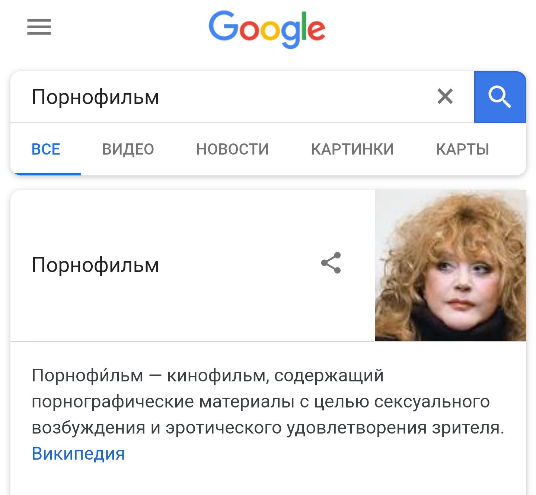 Бан гугла порнография