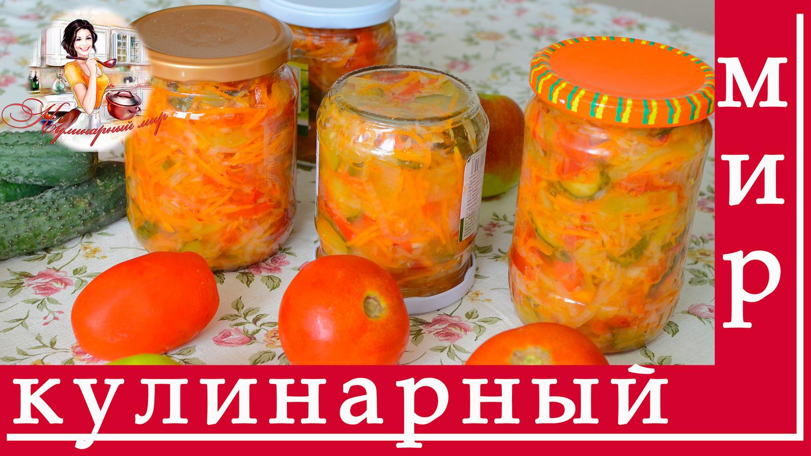 салат из овощей с капустой на зиму рецепты