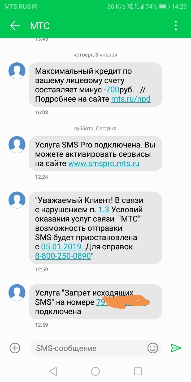 Мтс оператор кредит