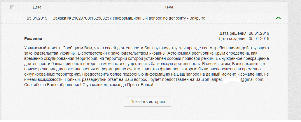 Восточный банк воронеж заявка на кредит