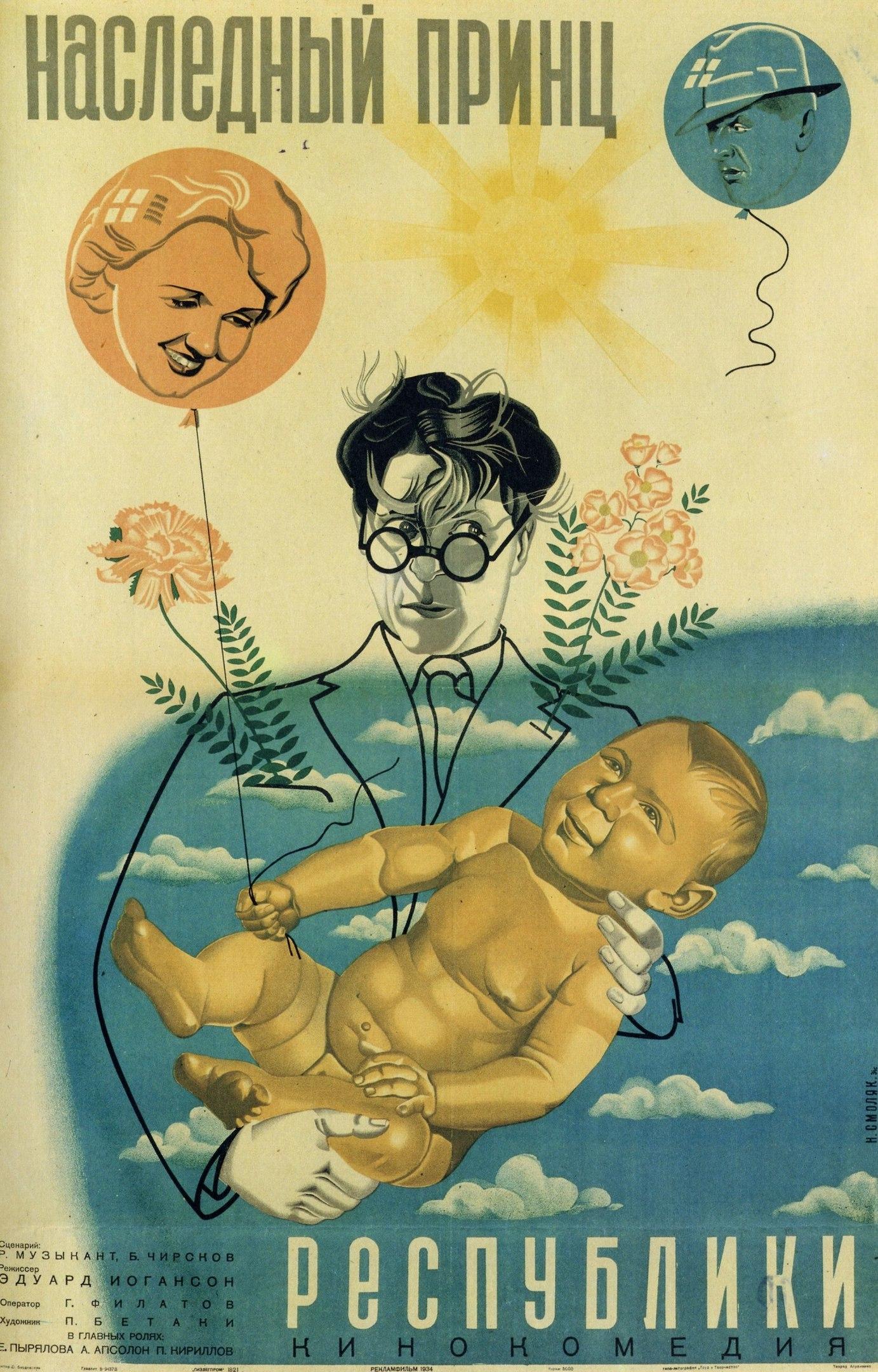 Старинные Звездные врата плакат //// классический плакат фильма //// плакат фильма //// плакат перепечатка //// HOM