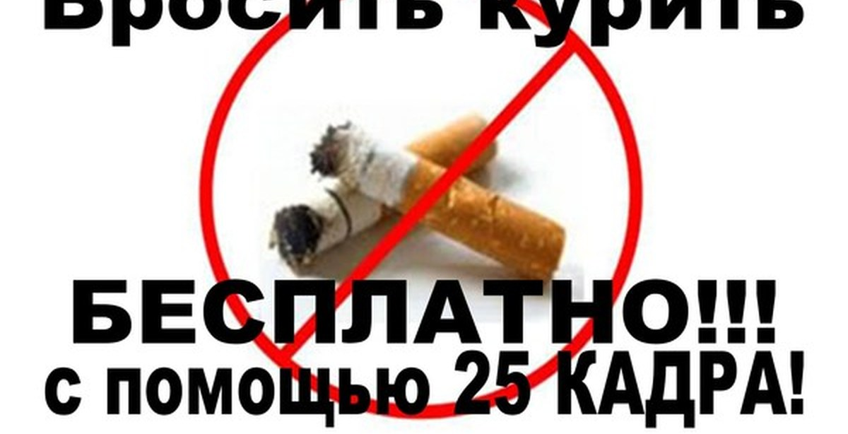 Что помогает бросить курить отзывы