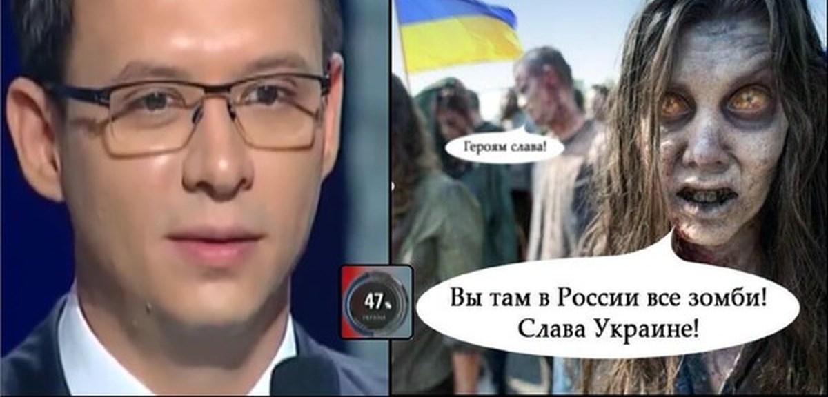 картинка зомби слава украине кино