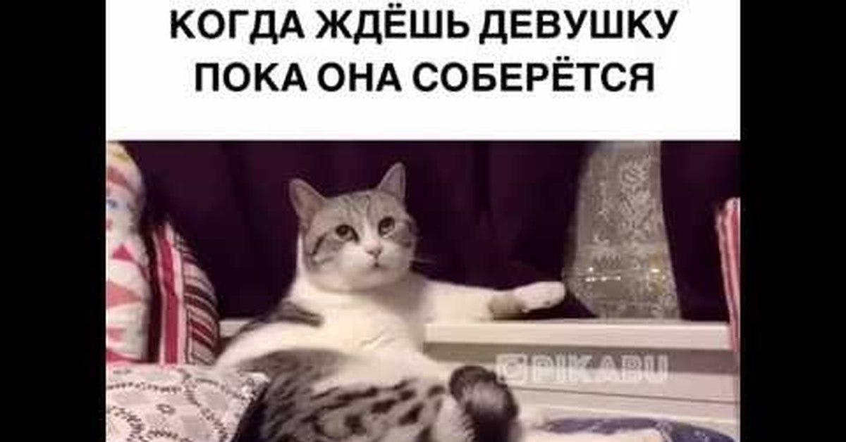Когда ждешь девушку с работы работа москва модель