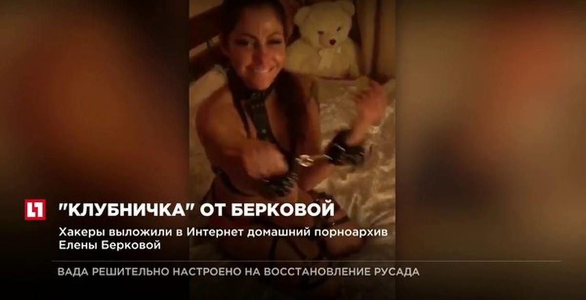 Елена Беркова Хакеры Порно