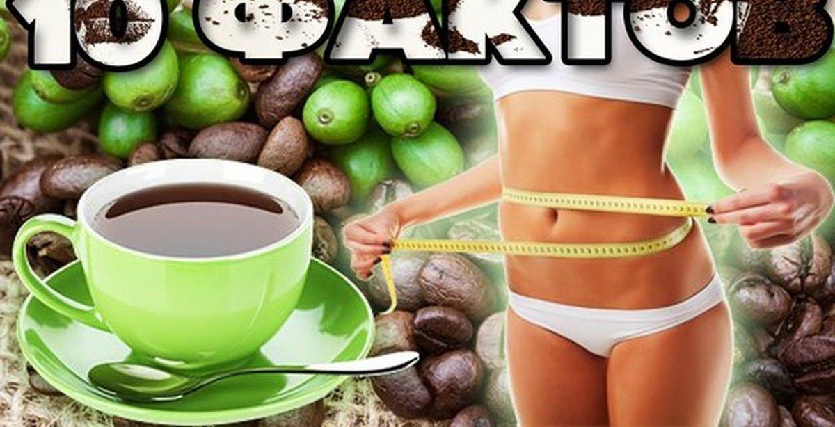 Я не похудела от зеленого кофе