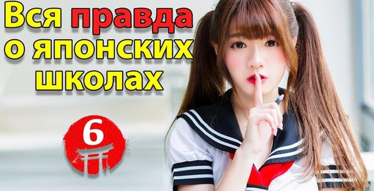 Секс Японские Малолетки