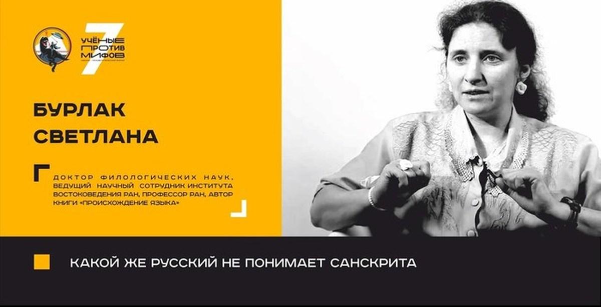 Какой же русский не понимает санскрита?